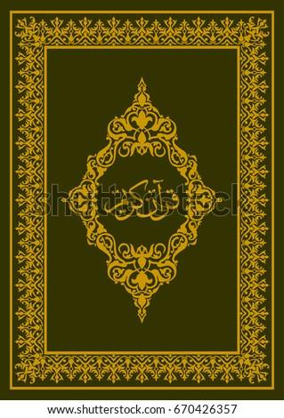 Holy Quran Book In Arabic