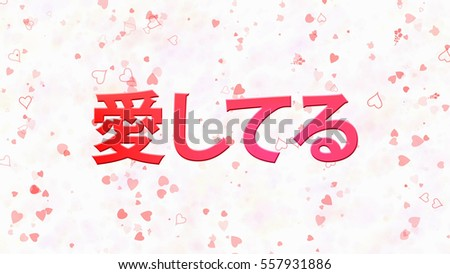I Love You Text Japanese On Stock Illustration 557931886 Shutterstock