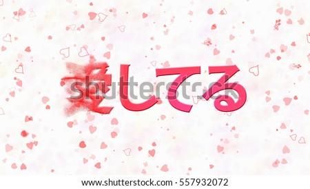 I Love You Text Japanese Turns Stock Illustration 557932072