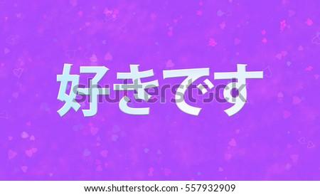 I Love You Text Japanese On Stock Illustration 557932909 Shutterstock