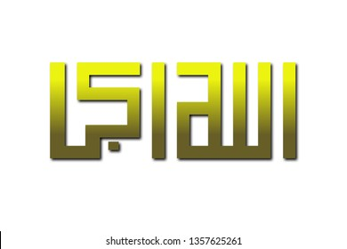 Illustration of Allah akbar. The meaning is Allah Almighty.