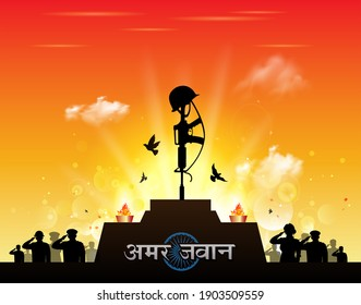 """illustration of """"Amar Jawan Jyoti"""" Hindi typography text, Indian people, army remembering saluting gun and freedom fighters on Martyrs Day background concept"""