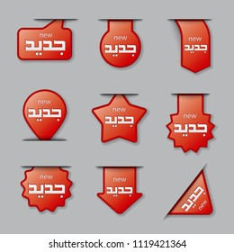 illustration of arabic type advertising banners and stickers for new products