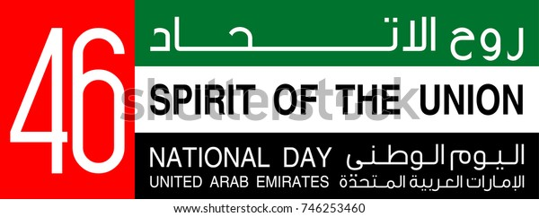 illustration banner with UAE national abstract ribbon flag. Inscription in Arabic Spirit of the union National day United Arab Emirates. Anniversary Celebration Card 2 December UAE 46 Independence Day