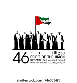 illustration banner with UAE national flag. Inscription in Arabic Spirit of the union, National day 48, United Arab Emirates. Anniversary Celebration Card 2 December. UAE 48 Independence Day