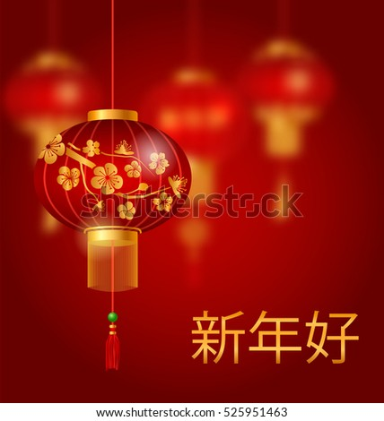 illustration blurred background for chinese new year 2017 with red lanterns chinese hieroglyphes happy