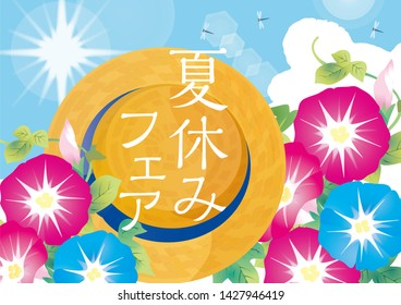 Illustration of bright blue sky, morning glory and straw hat (It is written in Japanese as summer vacation fair)