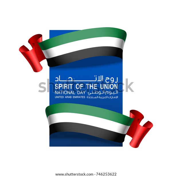 illustration card Spirit of the union, National day, United Arab Emirates, 2 December. UAE 46 Independence Day background in national flag color theme. Celebration banner with abstract ribbon flag.