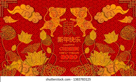 Illustration for Chinese New Year 2020, year of the rat. Chinese characters are translated Rat, Happy New Year . lunar new year 2020. 3D Chinese hieroglyph with rat on traditional chinese background