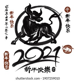 図2021年の干支、2021年の中国暦、書訳:丑の年は繁栄と幸運をもたらす