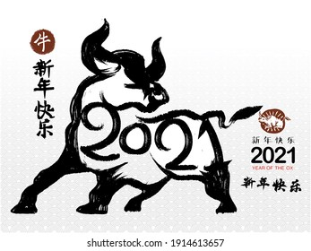 Illustration , Chinese Zodiac Sign Year of Ox,Chinese calendar for the year of ox 2021,Calligraphy translation:year of the ox brings prosperity and good fortune