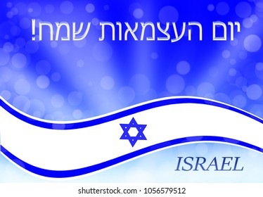 illustration of the day of independence of Israel with the inscription in hebrew - independence day Israel