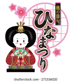 "Illustration of a doll of the Japanese Doll Festival. / The character is Japanese. It means small character ""Peach festival"", Title ""Doll Festival""."