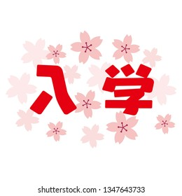 """Illustration of entrance ceremony / It means """"admission"""" in Japanese."""