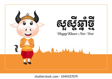Illustration, Happy khmer new year 2021 with Khmer typography, Year of the ox with the khmer cartoon style drawing template isolation.