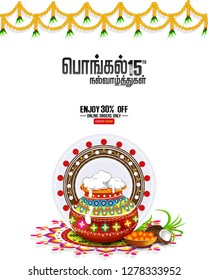 illustration of Happy Pongal greeting card background. happy pongal translate Tamil text. Design with 30% Discount Illustration - Big Pongal Offer Design Background