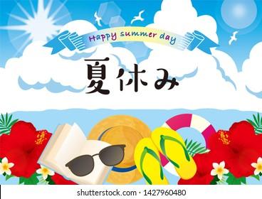 Illustration of hibiscus at summer resort in midsummer (Summer vacation written in Japanese)