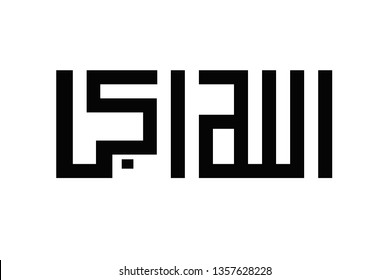 An illustration of islamic calligraphy for Allahu Akbar or Allah Almighty.