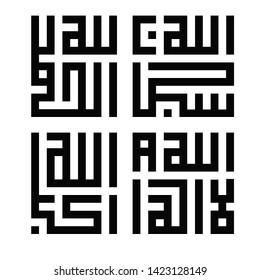 Illustration of Islamic Calligraphy of God praising. English translation is glory be to Allah, praise to Allah, no other God except Allah and Allah is the greatest.