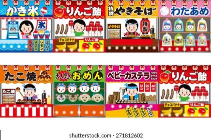Illustration of Japanese street stall. / The landscape of the Japanese summer festival.