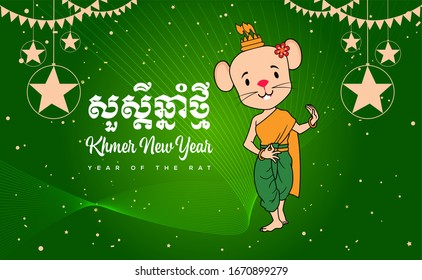Illustration, Khmer Happy New Year and khmer text with cute cartoon drawing, Khmer character drawing isolation background, cute drawing, template design for new year, Cambodia