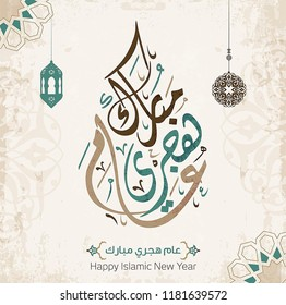 Illustration of light islamic poster with urdu quote which means  happy islamic new year.
