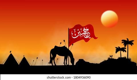 Hussain Images Stock Photos Vectors Shutterstock