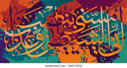 Indeed, Satan has touched me with hardship and torment. in Arabic. on colorful background