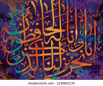 Indeed, it is We who sent down the Quran and indeed, We will be its guardian. with colorful background