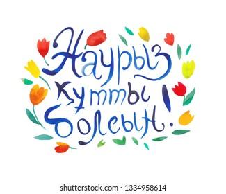 "The inscription in the Kazakh language ""Congratulations on Nauryz"". Watercolor."