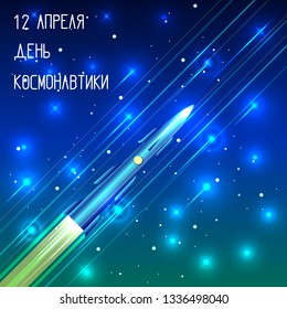 International Day of Human Space Flight. Space rocket is flying among stars. Effect of motion. Diagonal arrangement. Russian text, translation into English - April 12 Cosmonautics Day