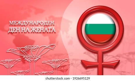 International Women's Day Bulgaria 8 March infographic. 3D illustration showing world map, female gender sign, Bulgarian flag, and flowers as a symbol of women's rights and gender equality