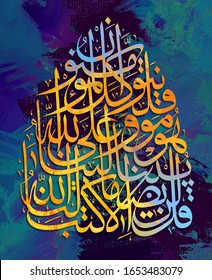 Islamic calligraphy. Arabic. verse from the Quran. Say. Nothing shall ever happen to us except what god has ordained for us. He is our Protector. And in god let the believers put their trust.