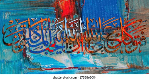 Islamic calligraphy. Arabic calligraphy. verse from the Quran.  then rely upon god. Indeed, god loves those who rely [upon Him]. Islamic art. multi color background.