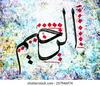 Islamic Calligraphy The Exceedingly Merciful, Ar-Ra??m Beginning of every Surah (chapter) except one, and numerous other places (there are a total of 114 Surahs in the Quran.)