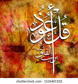 Islamic calligraphy of surah Falaq ayat  Say you, 'I take refuge with the Lord of Daybreak. Beautiful abstract calligraphy on canvas. beautiful brush stroke background in digital.