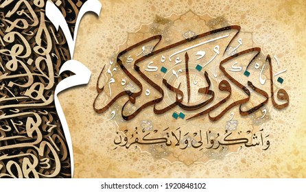 Islamic calligraphy. Calligraphy. A verse from the Qur'an. Remember me, I will remember you. Thank me and don't deny me. The color is beige and brown. Islamic Art.