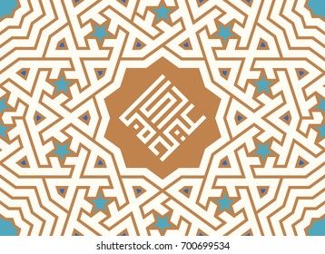 Islamic design greeting card template with colorful morocco pattern. The arabic kufi calligraphy means Eid mubarak. May usable as background.
