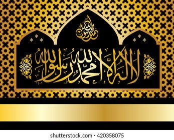 Islamic muslim holiday background or greeting card, with ornamental arabic oriental window and Koran ayet calligraphy with copy space for text. Eid Mubarak or Ramadan Kareem.