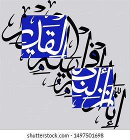 Surah Al-qadr Images, Stock Photos & Vectors | Shutterstock