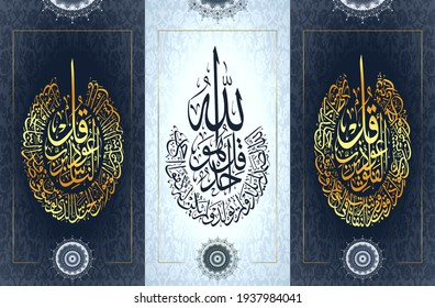 Islamic  wall art . 3 pieces of frames in dark blue background with golden islamic verse . translation: I seek refuge with (god) the Lord of mankind, The King of mankind, I seek refuge with (god) .