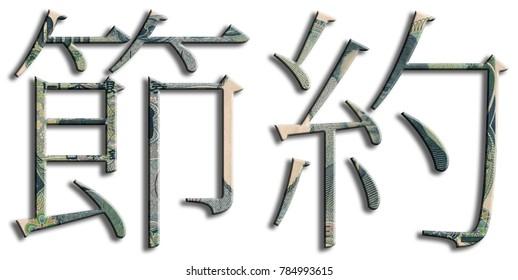Japanese inscription stands: savings. Yen texture.