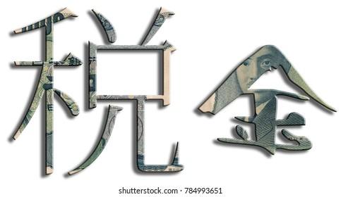 Japanese inscription stands: taxes. Yen texture.