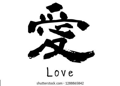 """Japanese kanji """"Ai"""" (love)"""
