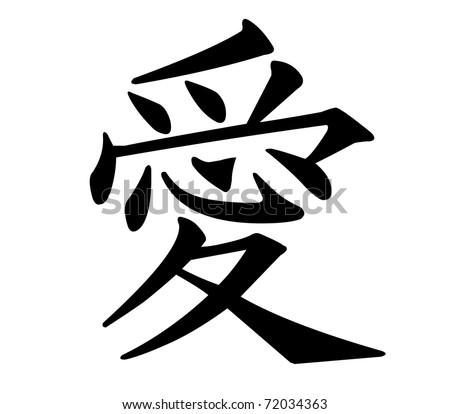 Japanese Kanji Character Love Stock Illustration 72034363 Shutterstock