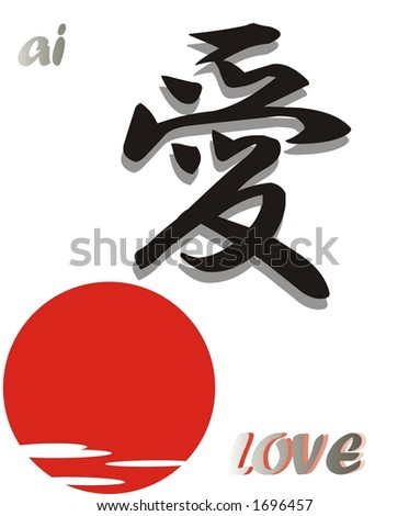 Royalty Free Stock Illustration Of Japanese Kanji Love Stock