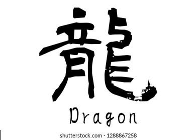 """Japanese kanji """"Ryuu"""" (Dragon)"""