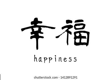 начала распознавание японских иероглифов с картинки это