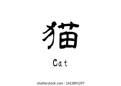 "Japanese kanji text ""neko"" (cat)"