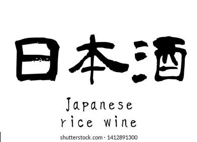 "Japanese kanji text ""nihonshu"" (Japanese rice wine)"